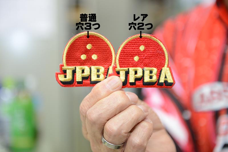 JPBA ワッペン レア