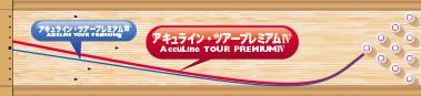 ABS Accu Line TOUR PREMIUM Ⅳ アキュラインツアープレミアムフォー