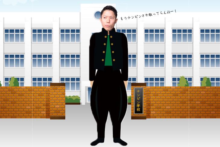 藤村隆史 ボウリング