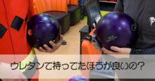 ウレタンボール ボウリング