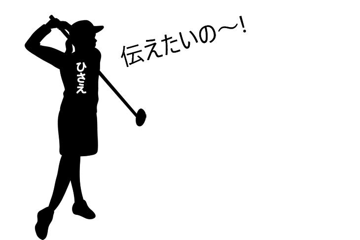 松本妃永 ボウリング