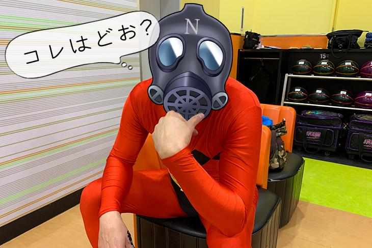 マスク ボウリング