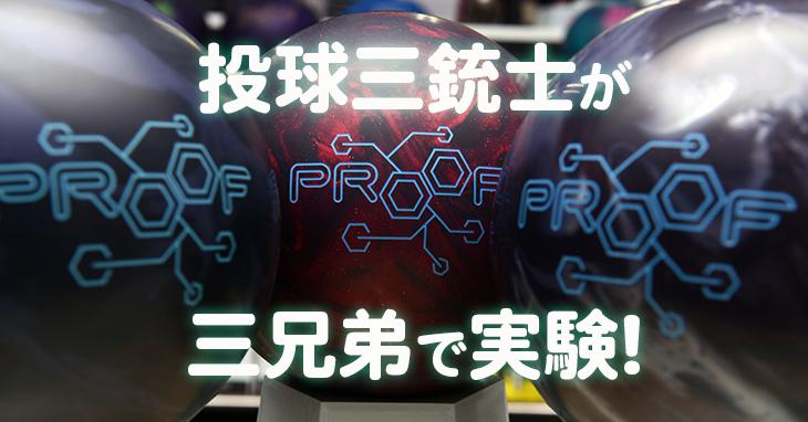 track proof プルーフ