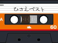 ボウリング テープ