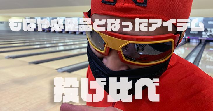 ボウリング スポーツマスク