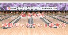 ナショナルチーム選考会 ボウリング