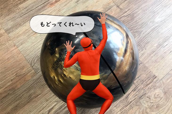 ボウリング ボール割れる