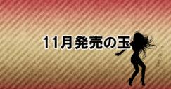 11月のボウリング用マイボール発売ラインナップ情報まとめ