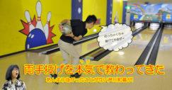 ボウリングの新スタンダード-両手投げ-(ダブルハンド)を身につける