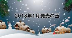 2018年1月のボウリング用マイボール発売ラインナップ情報