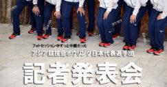 第18回アジア競技大会ボウリング競技日本選手団記者発表会に行ってきたぜ!