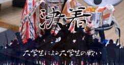 第51回全日本大学個人ボウリング選手権大会 学生連合