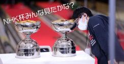 第54回全日本選抜ボウリング選手権大会 NHK杯